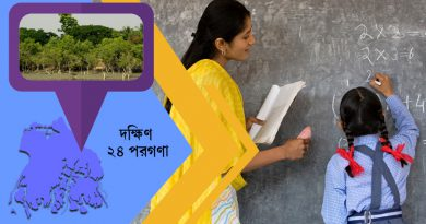 recruitment-south24parganas-picture