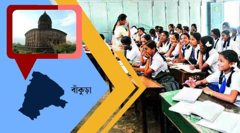 Bankura-School-News-Picture