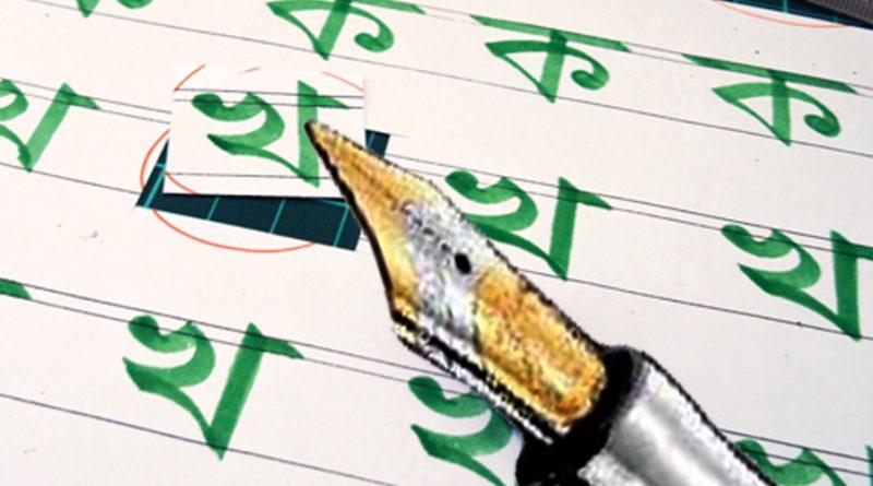 Bengali-Rachana-writing-Picture