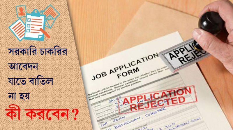 Govt- Job- Application- Rejected-Picture