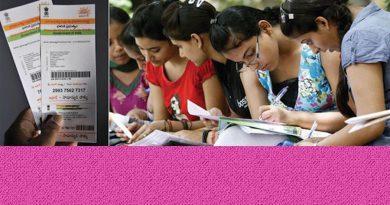 Rail Exam aadhar card picture