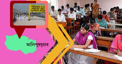 Alipurduar Teacher Recruitment