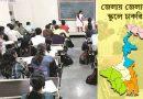 Jela School Teacher Recruit