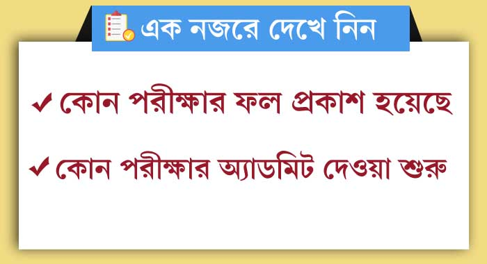 Result, Result of Govt Job, WB Gov Job result