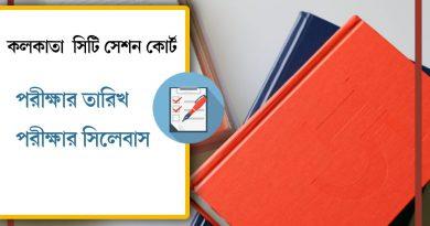 West Bengal Govt Jobs, Calcutta City Session Court Exam Date