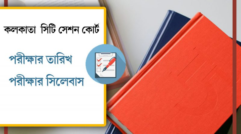 West Bengal Govt Jobs, Calcutta City Session Court Exam Date