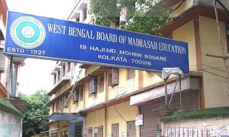 Madrasa Exam, Madrasa Result, Madrasa SLST Result