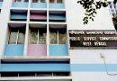 PSC, West Bengal Public Service Commission, PSC Exam