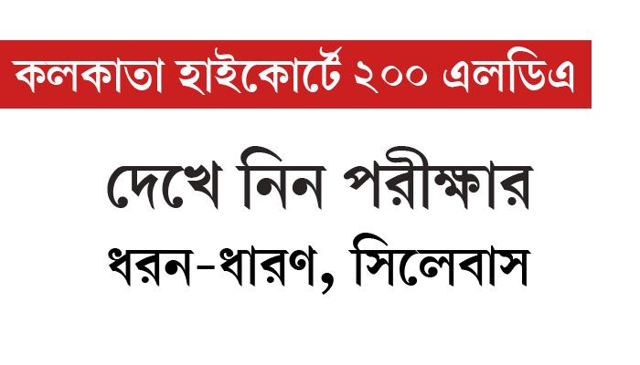 Calcutta High Recruitment