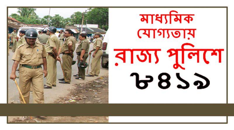 WB Police Constable
