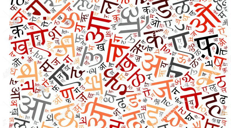 Hindi Course, Hindi Language Course