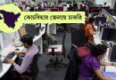Coochbehar Recruitment, Jobs in West Bengal,