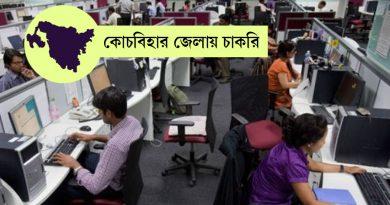 Coochbehar Jobs, Job in West Bengal, West Bengal Government Jobs