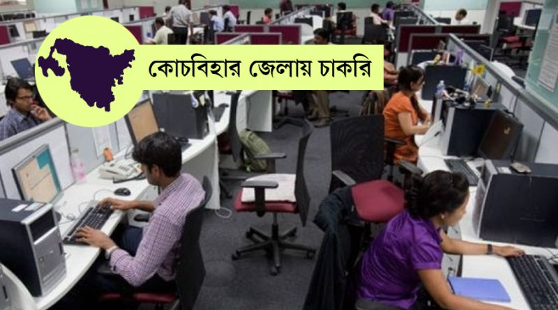 Coochbehar Jobs, Job in West Bengal, West Bengal Government Jobs